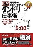 〈図解〉 残業ゼロ! 仕事が3倍速くなるダンドリ仕事術 (アスカビジネス)