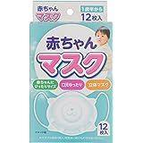 【Amazon.co.jp限定】婴儿口罩 12片