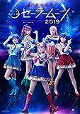 【Amazon.co.jp限定】乃木坂46版ミュージカル「美少女戦士セーラームーン」 2019 Blu-ray (オリジナルトートバッグ付)