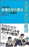 入試に出る 有機化学の要点 スピード総整理 改訂版 (大学JUKEN新書(理科))