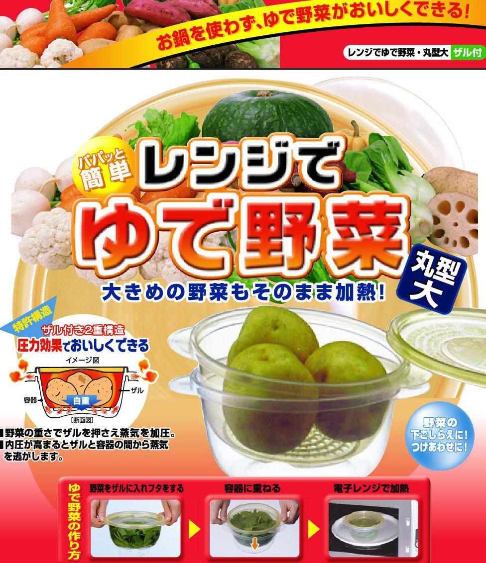 レンジでゆで野菜 丸型 ¥466