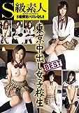 東京中出し女子校生 BEST [DVD]