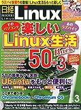 日経Linux 2015年 03 月号