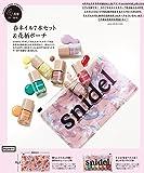 Sweet(スウィート) 2018年 4月号