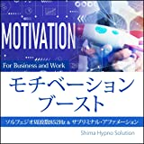 モチベーションブースト: For Business and Work 〜 ソルフェジオ周波数852Hz ×サブリミナルアファメーション