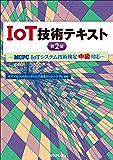 IoT技術テキスト第2版
