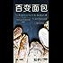 百变面包:台湾面包冠军的私家烘焙课(知乎 林育玮 作品) (知乎「一小时」系列)