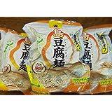 沖縄県産 島豆腐麺(しまとうふめん)3食分入(450g)×3袋 お試しセット チルド便対応