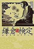新版改訂 鎌倉観光文化検定 公式テキストブック