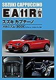 スズキカプチーノ EA11R+21Rメカニズムブック