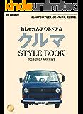 GO OUT特別編集 おしゃれ&アウトドアなクルマSTYLEBOOK 2013-2017 ARCHIVE