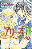 アリーズ2~蘇る星座宮~ 1 (プリンセスコミックス)
