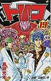 トリコ 19 (ジャンプコミックス)