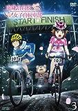 南鎌倉高校女子自転車部 VOL.3 [DVD]