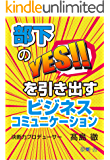 部下のYES!!を引き出すビジネスコミュニケーション (夢叶舎)