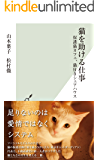 猫を助ける仕事~保護猫カフェ、猫付きシェアハウス~ (光文社新書)
