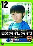 ロス:タイム:ライフ (親子篇) [DVD]