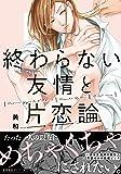 終わらない友情と片恋論 (G‐Lish Comics)