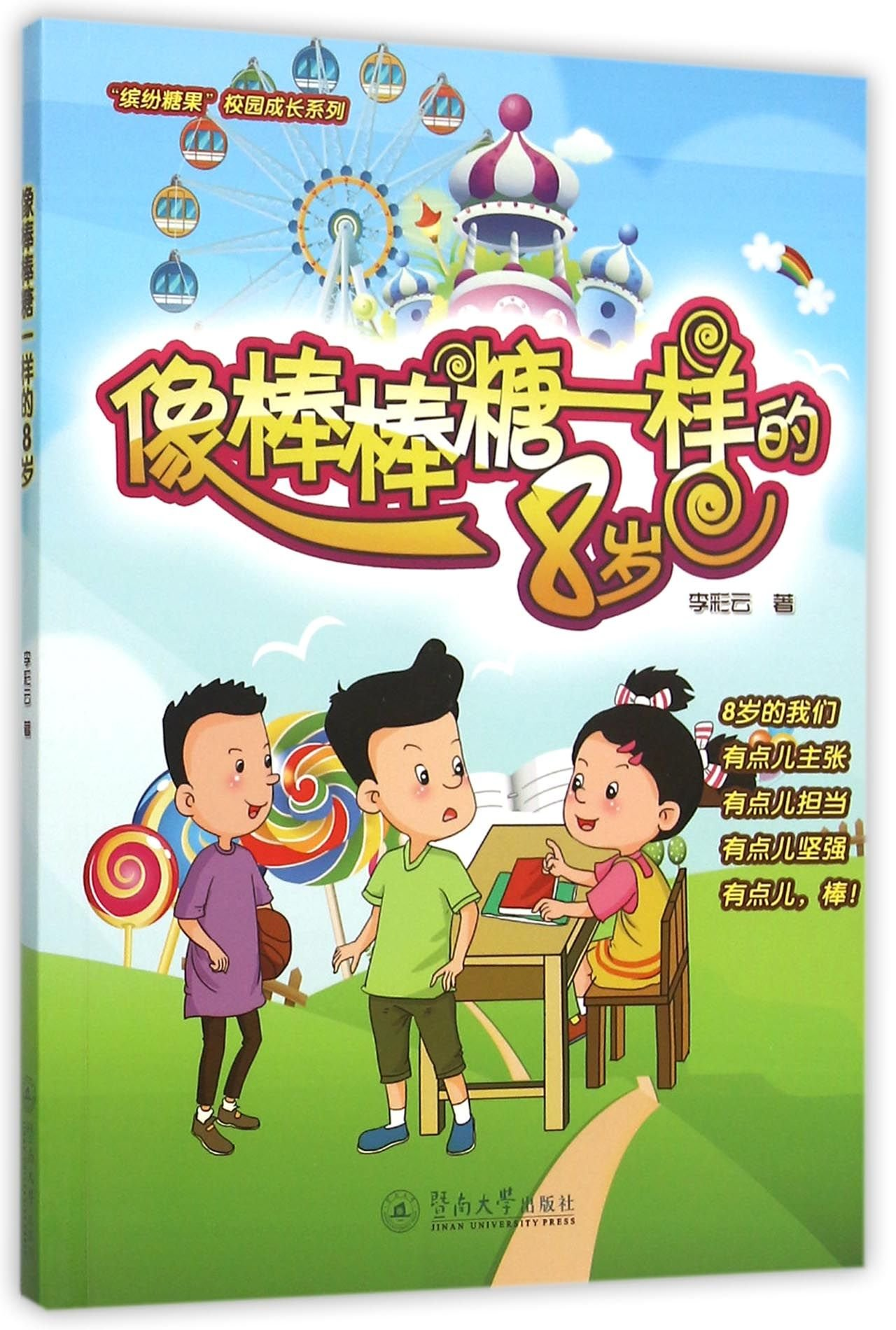 Download The Eight of Lollipop (Chinese Edition) PDF