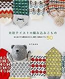 北欧テイストの編み込みこもの: はじめてでも編めるミトン、帽子、動物のパペット30