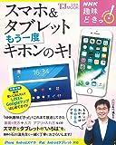 NHK趣味どきっ! スマホ&タブレット もう一度キホンのキ! (TJMOOK)