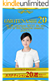 OMOTENASHI 20 ~the 20 selections MUST do,see,feel in this beautyful country,JAPAN~: 西日本エステティシャン 2019