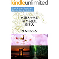 Japanese people: My thought from 10yrs Japan life (Japanese Edition)
