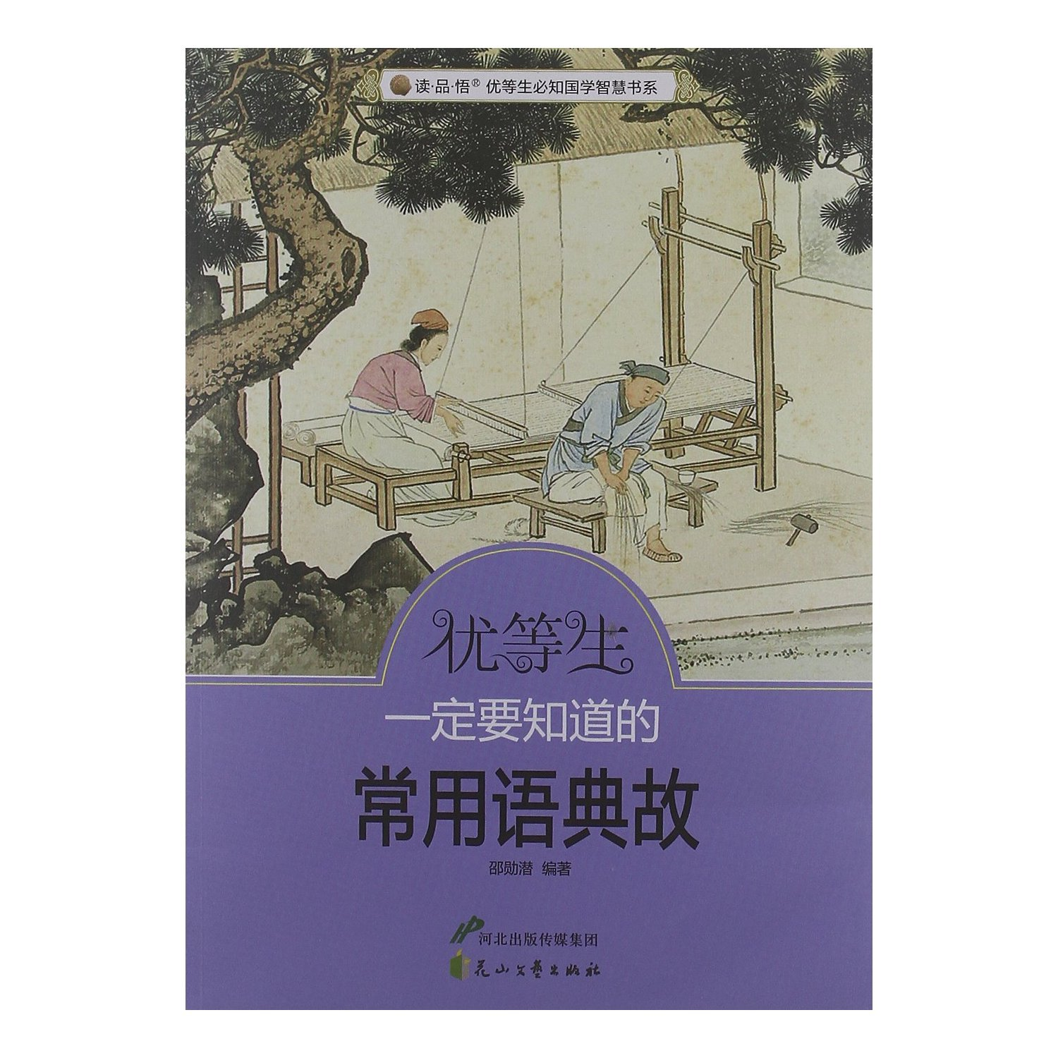 Common Language Allusions That Must Be Known by Superior Students (Chinese Edition) ebook