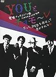 電撃チョモランマ隊25周年記念LIVE DVD「YOUとチョモ~レ~だって、DVDも出せって急かすから■~」