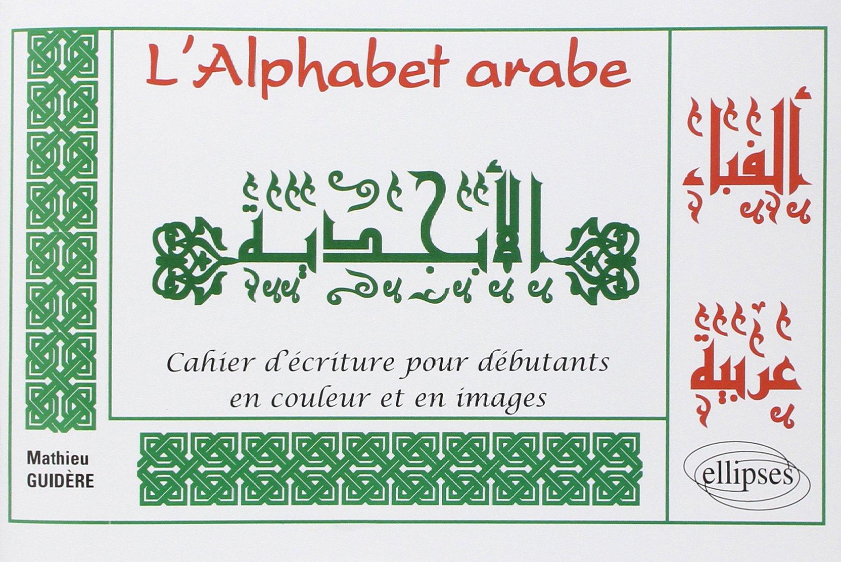 Wonderful Amazon.fr - L'Alphabet arabe : Cahier d'écriture pour débutants en  BV05