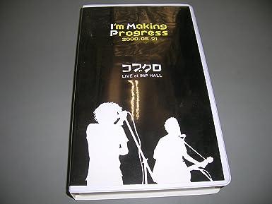 Amazon.co.jp: I'm Making Prog...