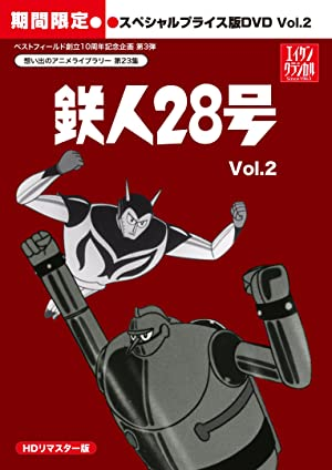 想い出のアニメライブラリー 第23集 鉄人28号 HDリマスター スペシャルプライス版DVD vol.2<期間限定>