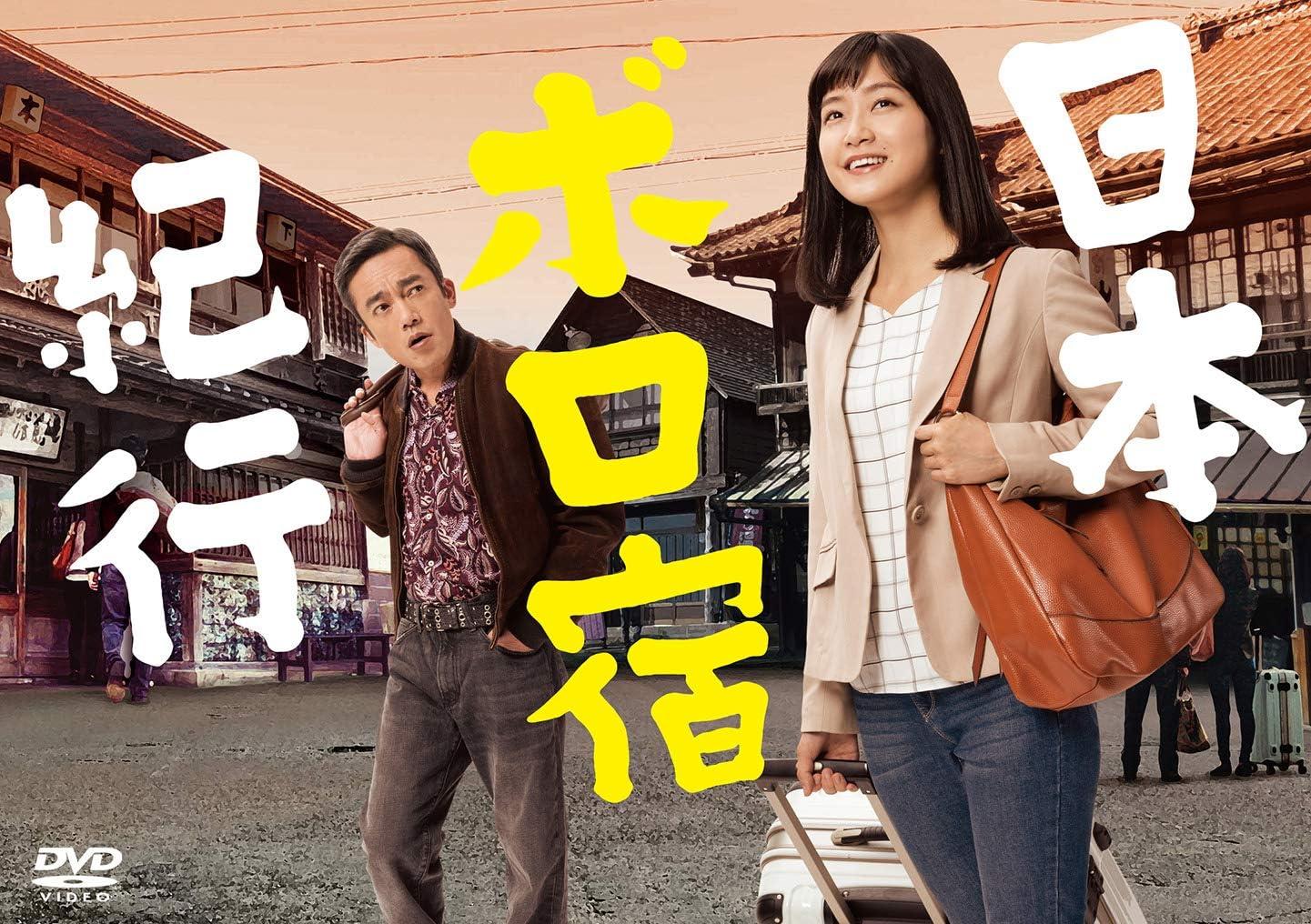 Amazon | 日本ボロ宿紀行 DVD BOX(特典なし) -TVドラマ
