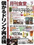 月刊食堂 2018年 07 月号 [雑誌]