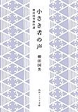 小さき者の声 柳田国男傑作選 柳田国男コレクション (角川ソフィア文庫)