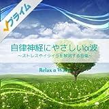 自律神経にやさしいα波 〜ストレスやイライラを解消する音楽〜