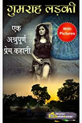 गुमराह लड़की - एक अश्रुपूर्ण प्रेम कहानी: A Stray Girl Hindi Version (Hindi Edition) Kindle Edition