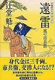 遠雷 風の市兵衛 (祥伝社文庫)