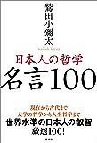 日本人の哲学 名言100