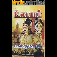 Udaiyaar (Tamil Edition)
