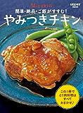 簡単・絶品・ご飯がすすむ! Mizukiのやみつきチキン (レタスクラブMOOK)