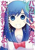 ポイズンガール(2) (バンブーコミックス 4コマセレクション)
