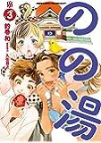 のの湯(3) (少年チャンピオン・コミックス・タップ!)