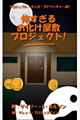 The Scariest Haunted House Project - Ever Project Kids Adventures (Gazzas Guides) (Japanese Edition) Kindle Edition