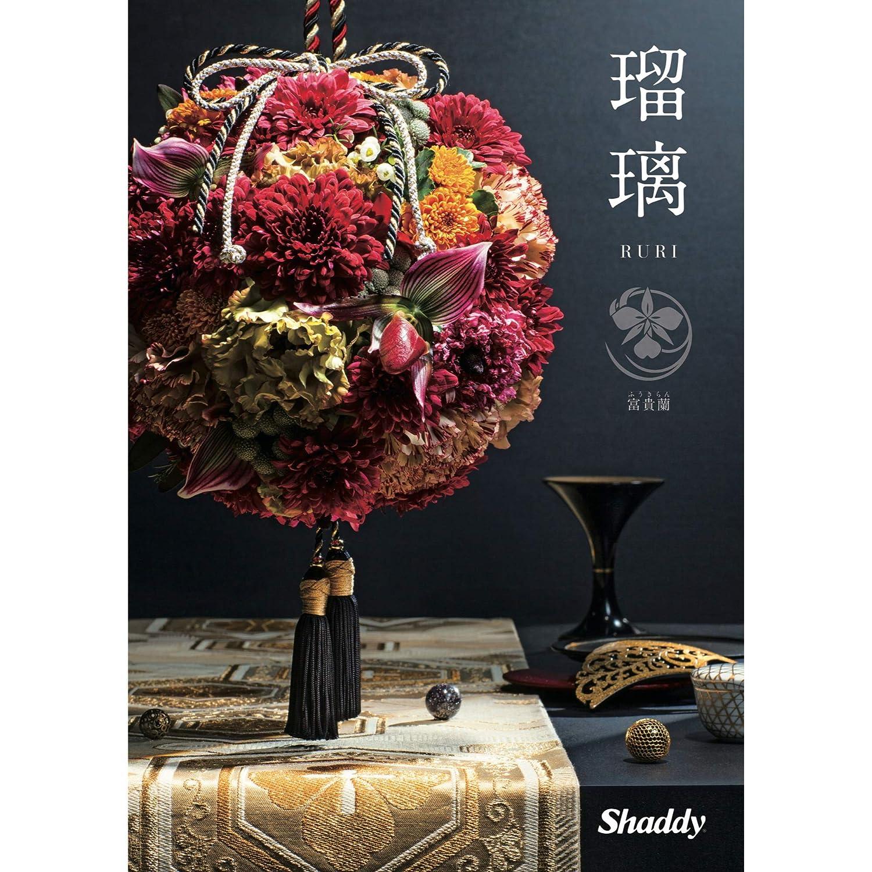 シャディ カタログギフト 瑠璃 (るり) 富貴蘭 ふうきらん 100,000円コース 包装紙:ハッピーバード B074J4WCZ7