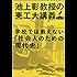 学校では教えない「社会人のための現代史」 池上彰教授の東工大講義 国際篇 (文春文庫)