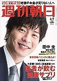 週刊朝日 2019年 6/7 増大号【表紙:田中圭】 [雑誌]