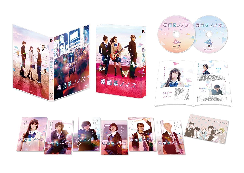 覆面系ノイズ Blu-rayスペシャル・エディション 中条あやみ (出演), 三木康一郎 (監督)