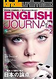 [音声DL付]ENGLISH JOURNAL (イングリッシュジャーナル) 2017年2月号 ~英語学習・英語リスニングのための月刊誌 [雑誌]