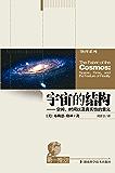 第一推动丛书·物理系列:宇宙的结构——空间、时间以及真实性的意义(关于时空本性最广泛最前沿的完美论述,《宇宙的琴弦》姊妹篇)